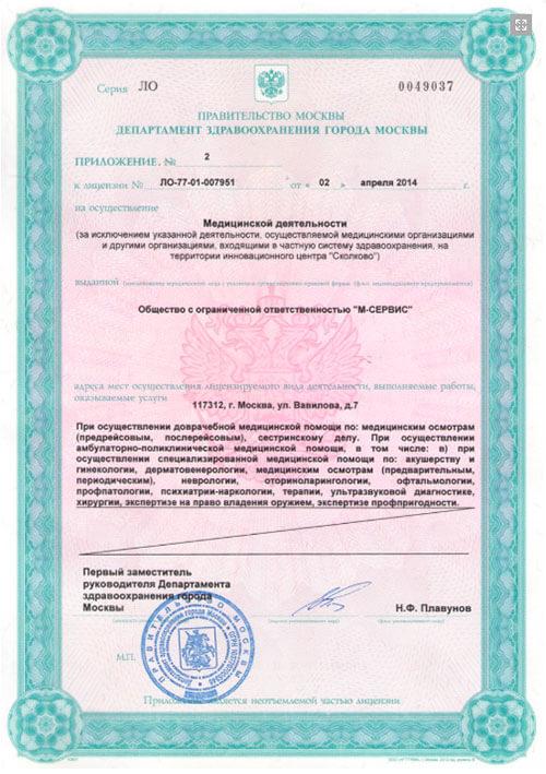 Лицензия медицинского центра 1