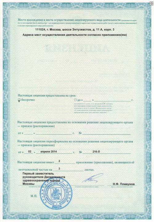 Лицензия медицинского центра 3