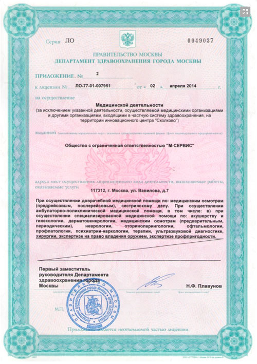Лицензия медицинского центра 2