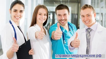 Где можно Пройти медкомиссию и получить справку на один день