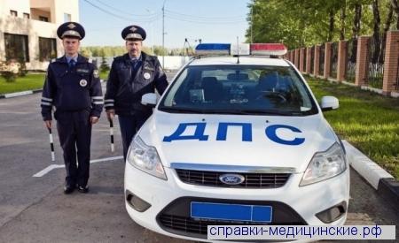 Где в городе Одинцово взять водительскую медицинскую справку