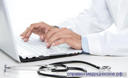 Где взять медицинскую справку в электроуглях адрес