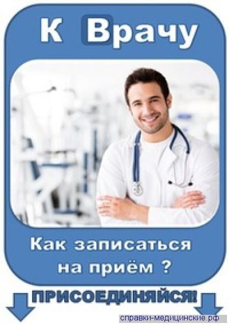 Запись к врачу пермь женская консультация