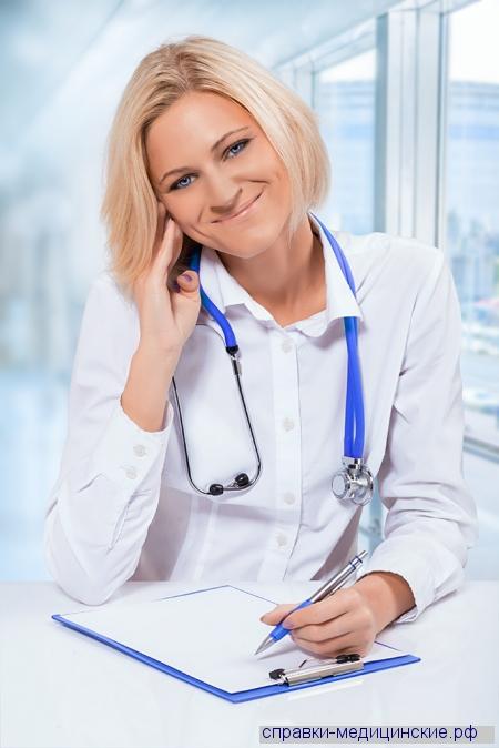 Пройти медкомиссию и получить медсправку 086 онлайн