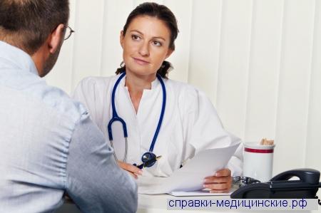 Пройти медкомиссию и получить справки медицинские