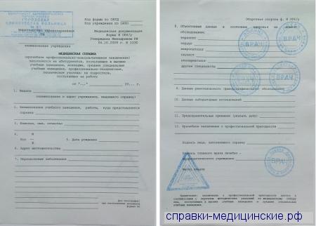 Пройти медкомиссию и получить справку 086 у в Москве