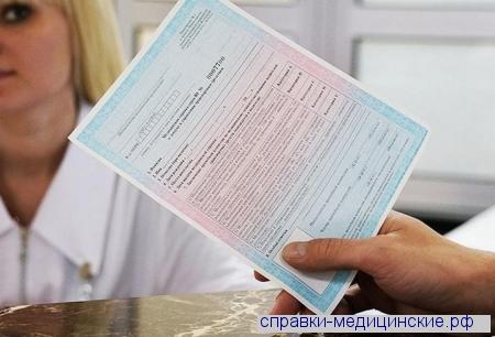 Пройти медкомиссию и получить справку недорого в москве