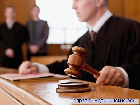 Пройти медкомиссию и получить справку о беременности с подтверждением в суд