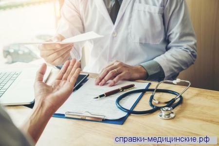 Пройти медкомиссию и получить водительскую мед справку без прохождения врачей