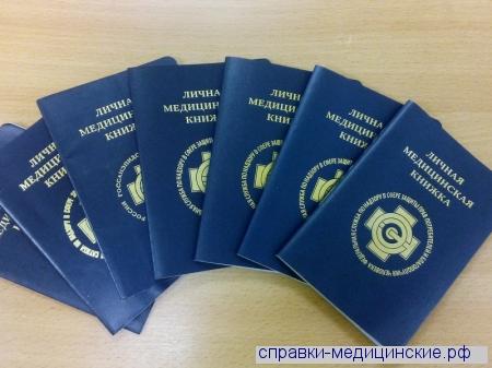 Медицинские книжки Авиамоторная