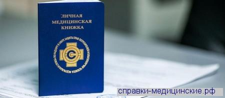 Медицинская книжка в Москве недорого официально ЮЗАО