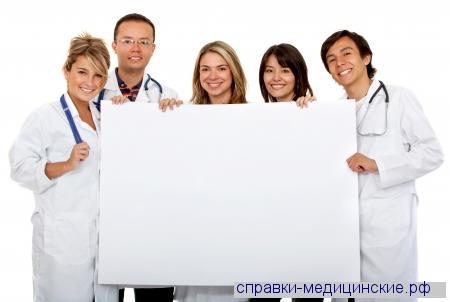 Медицинская справка 86у в СВАО