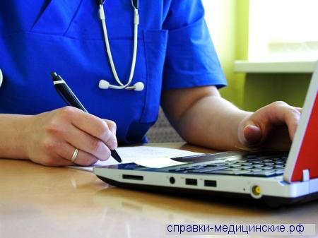 Медицинская справка для колледжа Пройти медкомиссию и получить