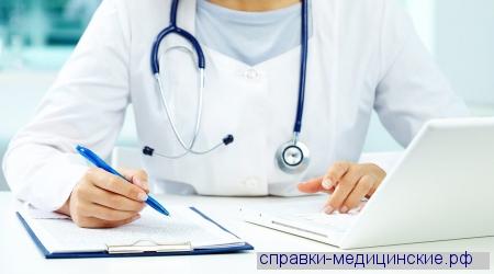 Медицинская справка для замены водительского удостоверения Ленинский пр 74