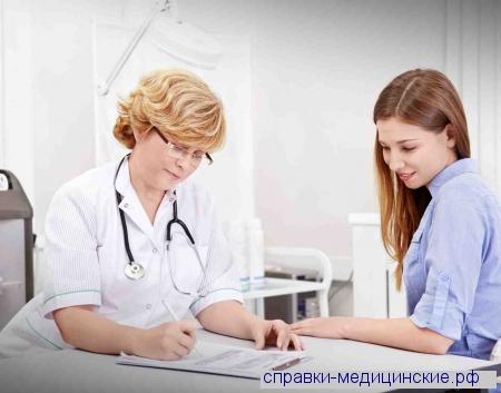 Медицинская справка установленного образца