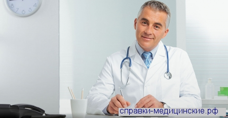 Медицинская справка в Отрадном