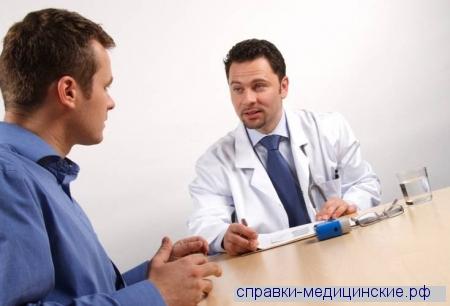 Медицинские справки для сдачи экзамена пдд