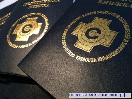 Медкнижка официально в Марьино