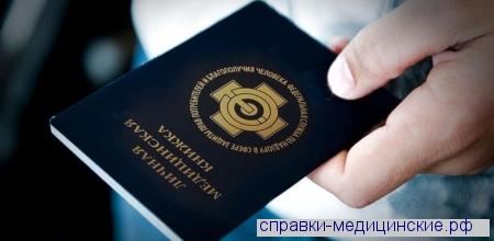 Медкнижка за 1 день в москве официально в юзао