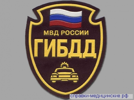 Медсправка для ГИБДД нового образца Зеленоград