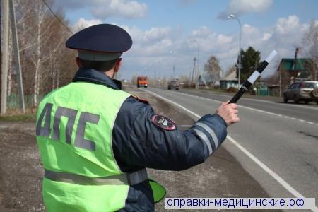 Медсправка для водительских прав Одинцово