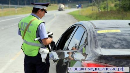 Медсправка для водительских прав в ЮАО