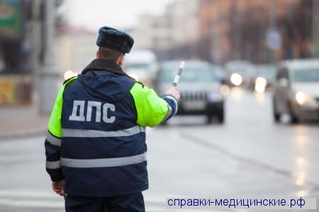 Медсправка в ГИБДД для замены прав в Марьино