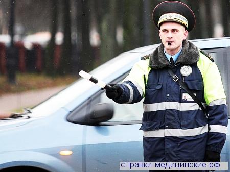 Москва медсправка для обновления водительских прав