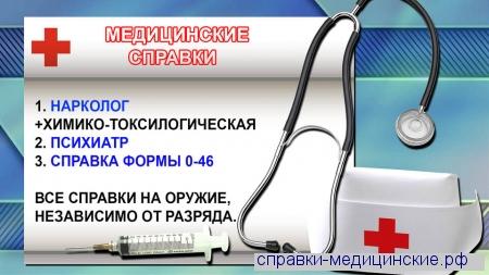 Нарколог и психиатр для медицинской справки