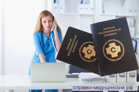 Оформить медкнижку в Москве официально ЮВАО