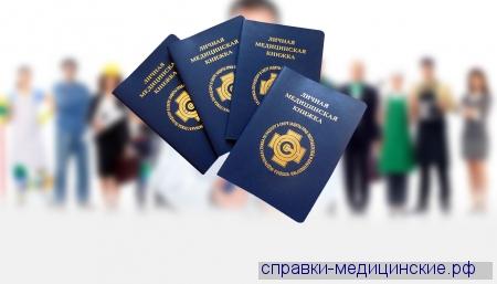 Сделать медкнижку в Москве, район Марьино официально, недорого