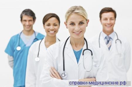 Скачать образец медицинской справки от врача