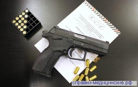 Справка форма №002-О/у в одном месте в Иваново