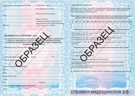 Справка для ГИБДД с наркологом и психиатром на Братиславской