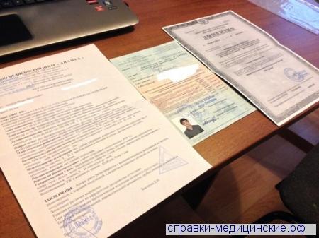 Справка для ГИБДД с наркологом и психиатром Солнечногорск