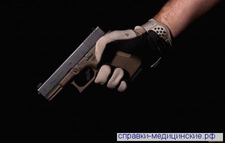 Справка на оружие форма 046-1