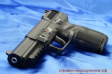 Справка на оружие Марьино