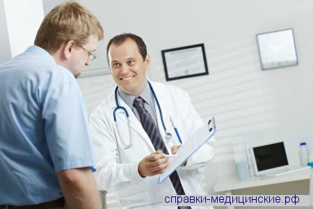 Справка на права с наркологом и психиатром москва