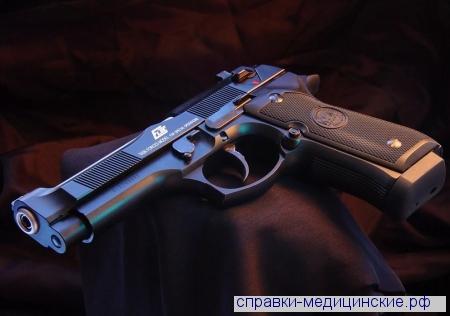 Справки на оружие в ЮАО