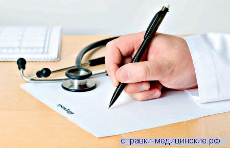 Справки от нарколога и психиатра для работы в Солнечногорске