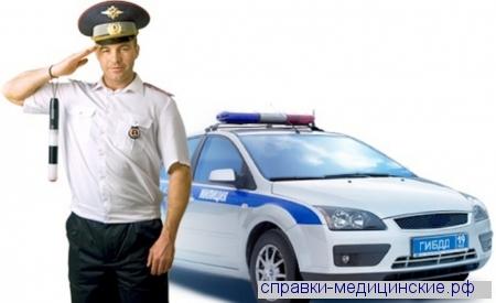 Справки водительские Ленинский 123
