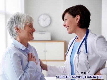 Стоимость медицинской справки в ЮВАО